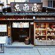 Intrepid - Japan: Land of the Rising Sun